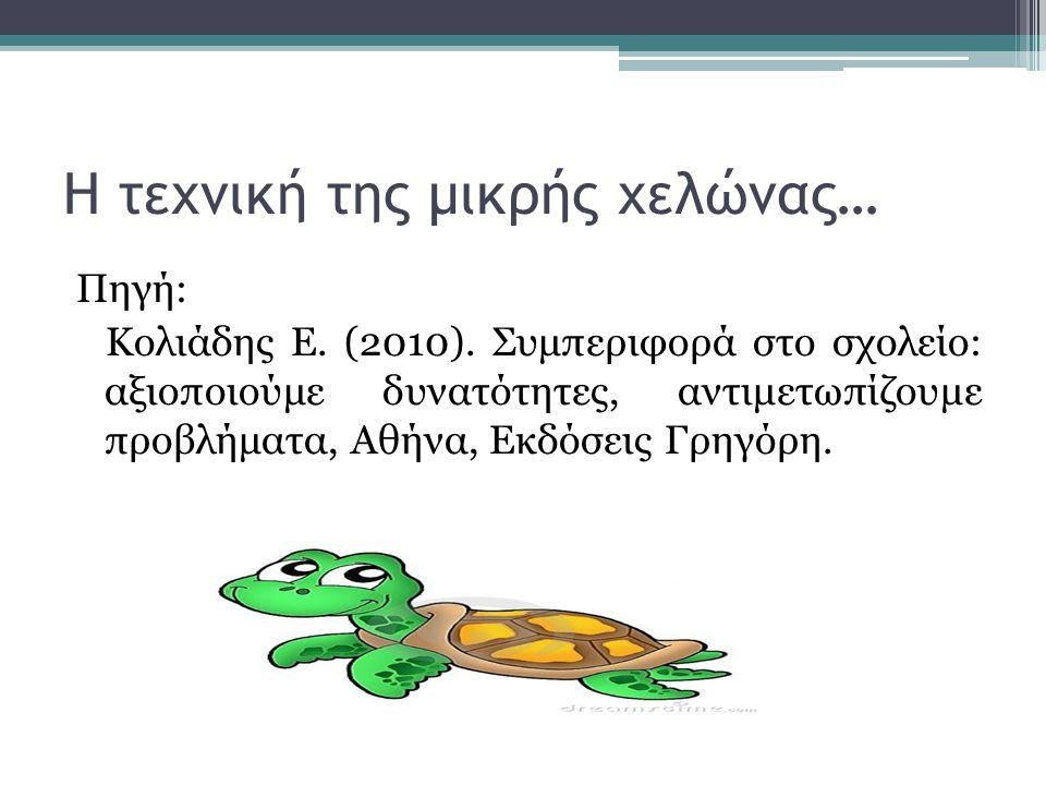 Η τεχνική της μικρής χελώνας… Πηγή: Κολιάδης Ε. (2010). Συμπεριφορά στο σχολείο: αξιοποιούμε δυνατότητες, αντιμετωπίζουμε προβλήματα, Αθήνα, Εκδόσεις