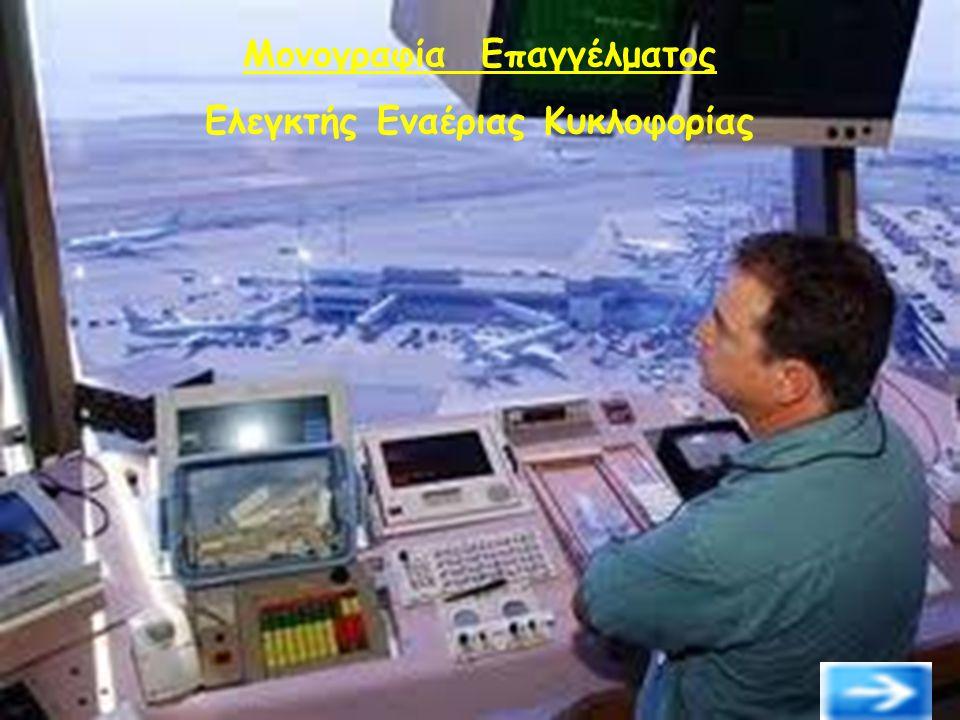 Ο ελεγκτής εναέριας κυκλοφορίας, είναι ο ειδικός της Υπηρεσίας Πολιτικής Αεροπορίας, ο οποίος ασχολείται με τον έλεγχο του εθνικού εναέριου χώρου, τον προγραμματισμό της σειράς προσγείωσης και απογείωσης των αεροπλάνων, Τον καθορισμό της πορείας που θα ακολουθήσουν στους αεροδιάδρομους πτήσης τους, προκειμένου να κινηθούν με ασφάλεια προς τον προορισμό τους, Με την ασφάλεια των πτήσεων και τη ροή της κυκλοφορίας των αεροσκαφών, προκειμένου τα αεροσκάφη να προσγειώνονται και να απογειώνονται με ασφάλεια.