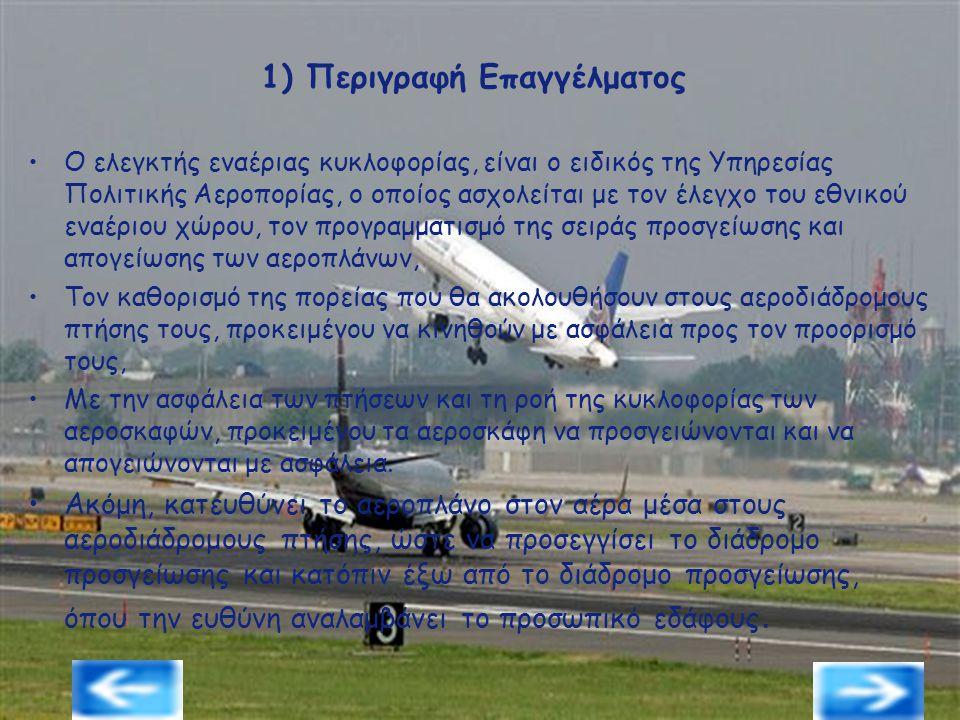 Ο ελεγκτής εναέριας κυκλοφορίας, είναι ο ειδικός της Υπηρεσίας Πολιτικής Αεροπορίας, ο οποίος ασχολείται με τον έλεγχο του εθνικού εναέριου χώρου, τον