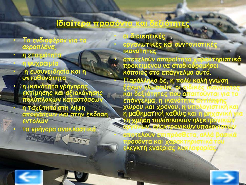 Ιδιαίτερα προσόντα και δεξιότητες Το ενδιαφέρον για τα αεροπλάνα, η ετοιμότητα η ψυχραιμία η ευσυνειδησία και η υπευθυνότητα η ικανότητα γρήγορης εκτί