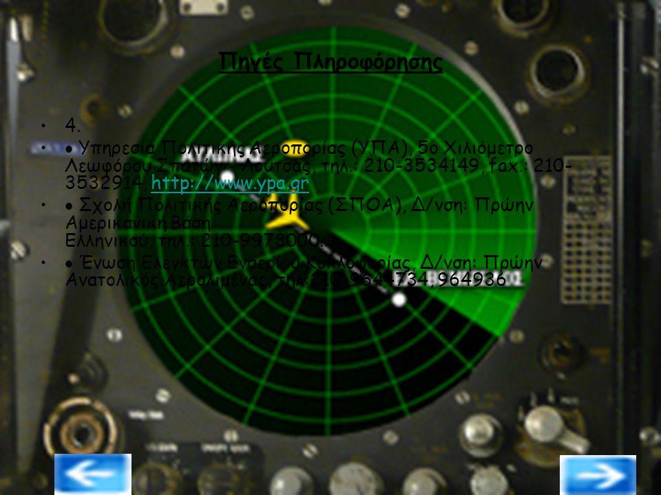 Πηγές Πληροφόρησης 4.  Υπηρεσία Πολιτικής Αεροπορίας (ΥΠΑ), 5ο Χιλιόμετρο Λεωφόρου Σπατών - Λούτσας, τηλ.: 210-3534149, fax.: 210- 3532914, http://ww