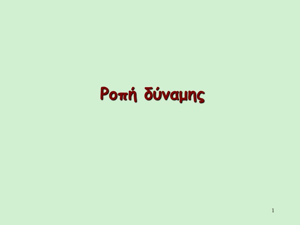 2 Η έννοια Ροπή μιας δύναμης αναφέρεται α) σε δύναμη (ασκούμενη σε συγκεκριμένο σώμα) β) σε γεωμετρικό σημείο εκφράζει την ικανότητα της δύναμης στο να περιστρέψει ένα αρχικά ακίνητο σώμα περί άξονα κάθετο στο επίπεδο δύναμης και σημείου.