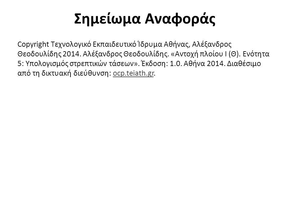 Σημείωμα Αναφοράς Copyright Τεχνολογικό Εκπαιδευτικό Ίδρυμα Αθήνας, Αλέξανδρος Θεοδουλίδης 2014. Αλέξανδρος Θεοδουλίδης. «Αντοχή πλοίου Ι (Θ). Ενότητα