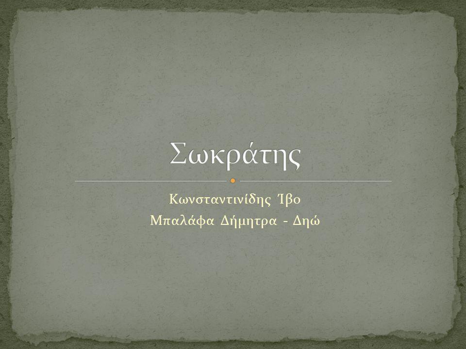 Κωνσταντινίδης Ίβο Μπαλάφα Δήμητρα - Δηώ