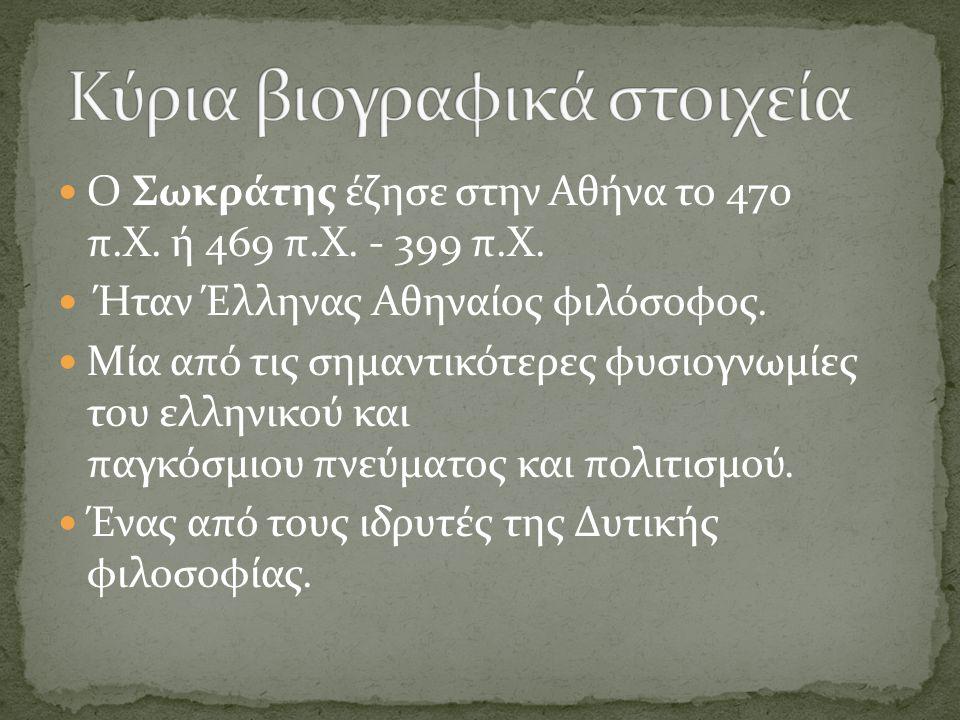 Κατηγορία εναντίον του (399 π.Χ.) για ασέβεια προς τους θεούς και για διαφθορά των νέων Καταδικάστηκε σε θάνατο.