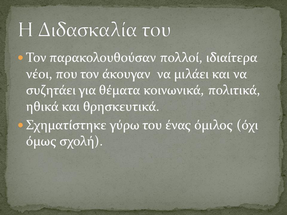 Ο Σωκράτης δεν δίδαξε συστηματικά, Διαλεγόταν σε κάθε σημείο της πόλης, με ανθρώπους κάθε κοινωνικής τάξης.