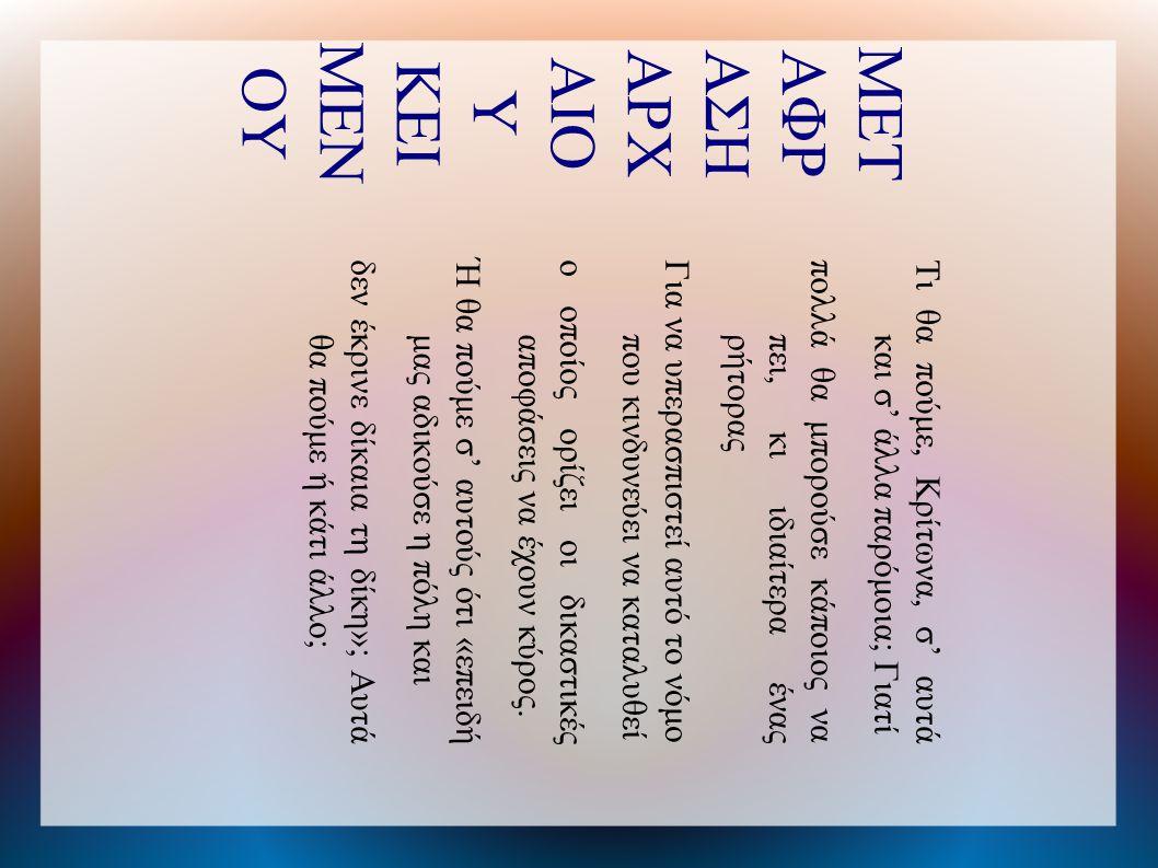 ΟΝΟ ΜΑΤΑ ΣΥΜ ΜΕΤΕ ΧΟΝΤ ΩΝ  ΔΕΛΗΓΙΑΝΝΗΦΩΤΕΙΝΗ  ΕΥΘΥΜΙΟΥΠΑΡΑΣΚΕΥΗ  ΚΑΡΑΛΗΣΠΑΝΑΓΙΩΤΗΣ  ΚΕΦΟΥΜΑΡΙΝΑ