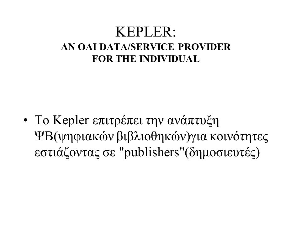 KEPLER: AN OAI DATA/SERVICE PROVIDER FOR THE INDIVIDUAL Παράγοντες επιτυχίας: α) απλότητα στη χρήση Το archivelet χρειάζεται να έχει μια διασύνδεση με εύχρηστο γραφικό περιβάλλον (GUI -Graphical User Interface).