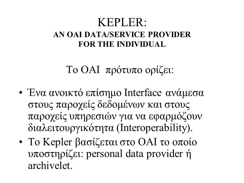 KEPLER: AN OAI DATA/SERVICE PROVIDER FOR THE INDIVIDUAL Το OAI πρότυπο ορίζει: Ένα ανοικτό επίσημο Interface ανάμεσα στους παροχείς δεδομένων και στους παροχείς υπηρεσιών για να εφαρμόζουν διαλειτουργικότητα (Interoperability).