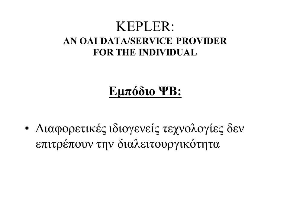 KEPLER: AN OAI DATA/SERVICE PROVIDER FOR THE INDIVIDUAL Εμπόδιο ΨΒ: Διαφορετικές ιδιογενείς τεχνολογίες δεν επιτρέπουν την διαλειτουργικότητα