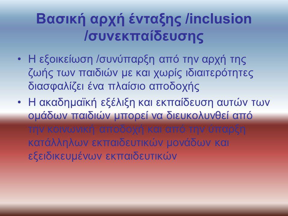 Βασική αρχή ένταξης /inclusion /συνεκπαίδευσης Η εξοικείωση /συνύπαρξη από την αρχή της ζωής των παιδιών με και χωρίς ιδιαιτερότητες διασφαλίζει ένα π
