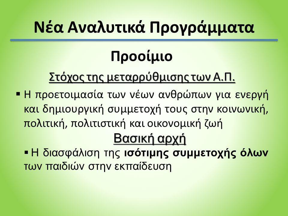 Πυλώνες των νέων Αναλυτικών Προγραμμάτων Α.