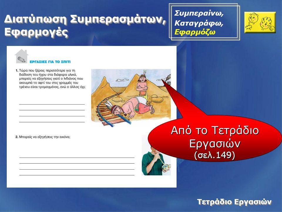Διατύπωση Συμπερασμάτων, Εφαρμογές Εφαρμογές Τετράδιο Εργασιών Συμπεραίνω, Καταγράφω, Εφαρμόζω Από το Τετράδιο Εργασιών (σελ.149)