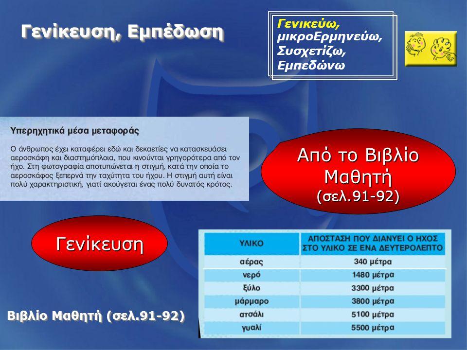 Γενίκευση, Εμπέδωση Γενικεύω, μικροΕρμηνεύω, Συσχετίζω, Εμπεδώνω Βιβλίο Μαθητή (σελ.91-92) Γενίκευση Από το Βιβλίο Μαθητή (σελ.91-92)