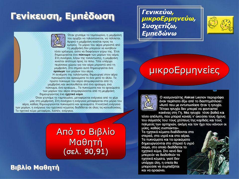 Βιβλίο Μαθητή μικροΕρμηνείες Από το Βιβλίο Μαθητή (σελ.