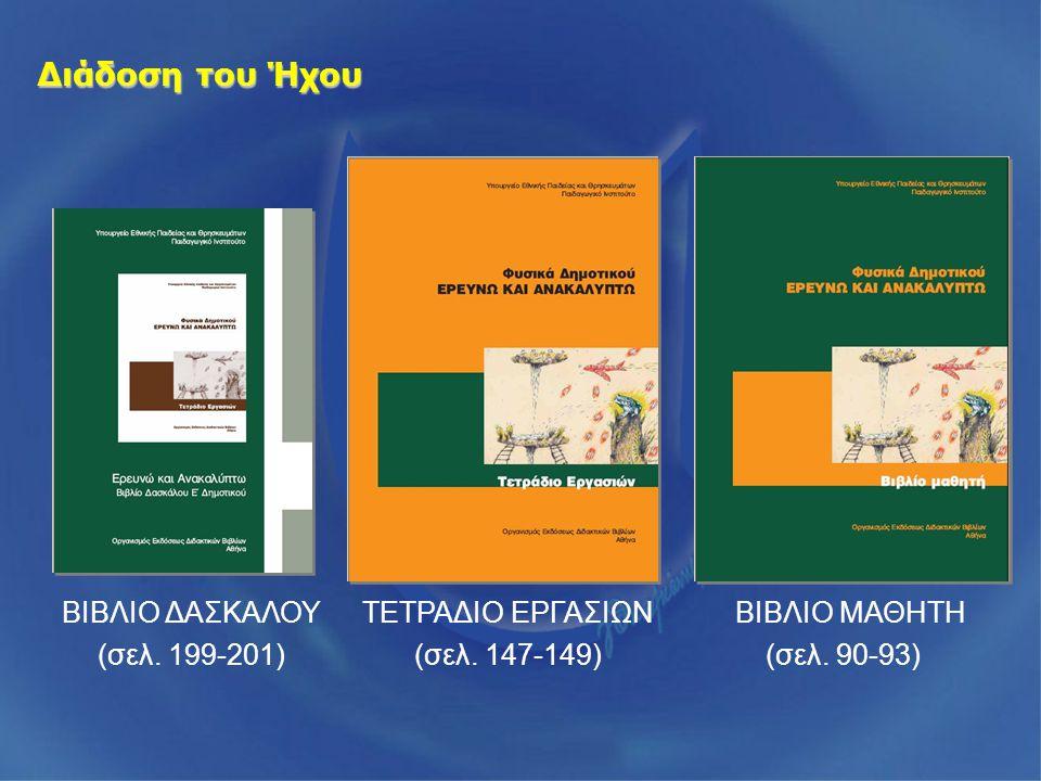 ΒΙΒΛΙΟ ΔΑΣΚΑΛΟΥ (σελ. 199-201) ΤΕΤΡΑΔΙΟ ΕΡΓΑΣΙΩΝ (σελ.