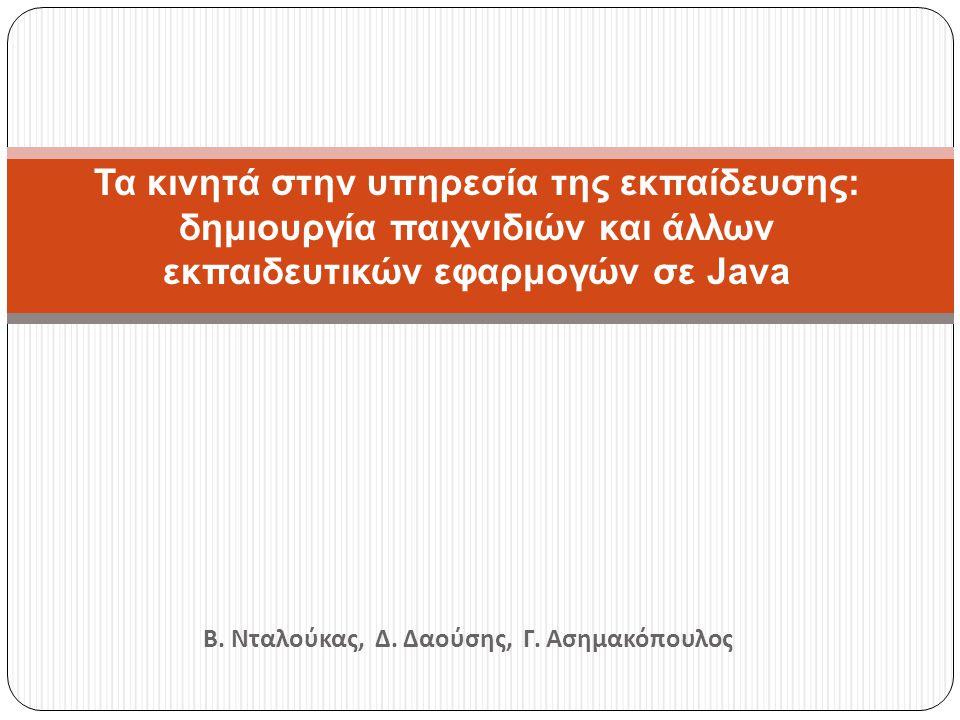 Β. Νταλούκας, Δ. Δαούσης, Γ.