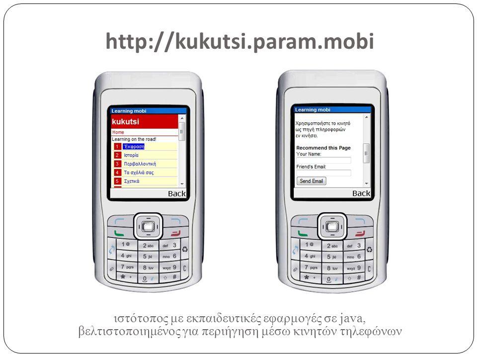 http://kukutsi.param.mobi ιστότοπος με εκπαιδευτικές εφαρμογές σε java, βελτιστοποιημένος για περιήγηση μέσω κινητών τηλεφώνων