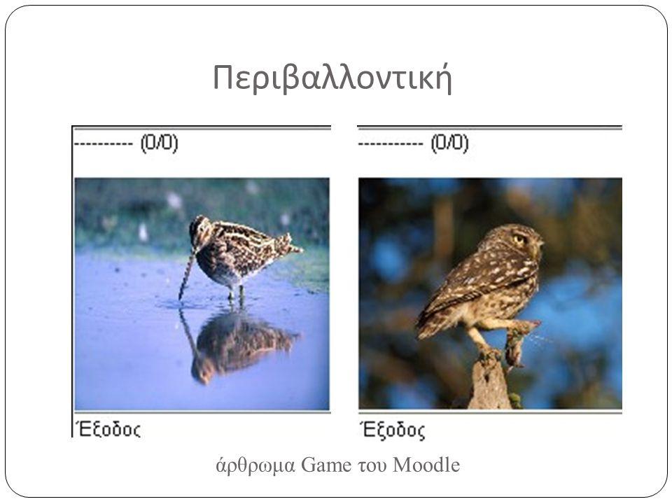 Περιβαλλοντική άρθρωμα Game του Moodle