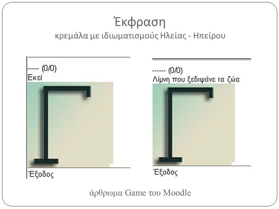 Έκφραση κρεμάλα με ιδιωματισμούς Ηλείας - Ηπείρου άρθρωμα Game του Moodle