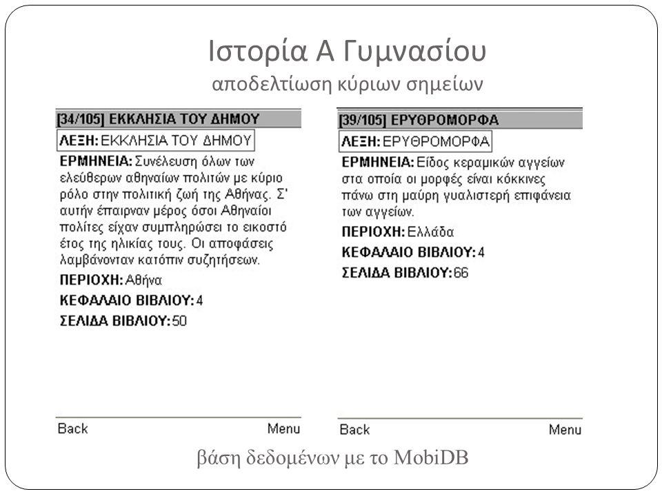 Ιστορία Α Γυμνασίου αποδελτίωση κύριων σημείων βάση δεδομένων με το MobiDB