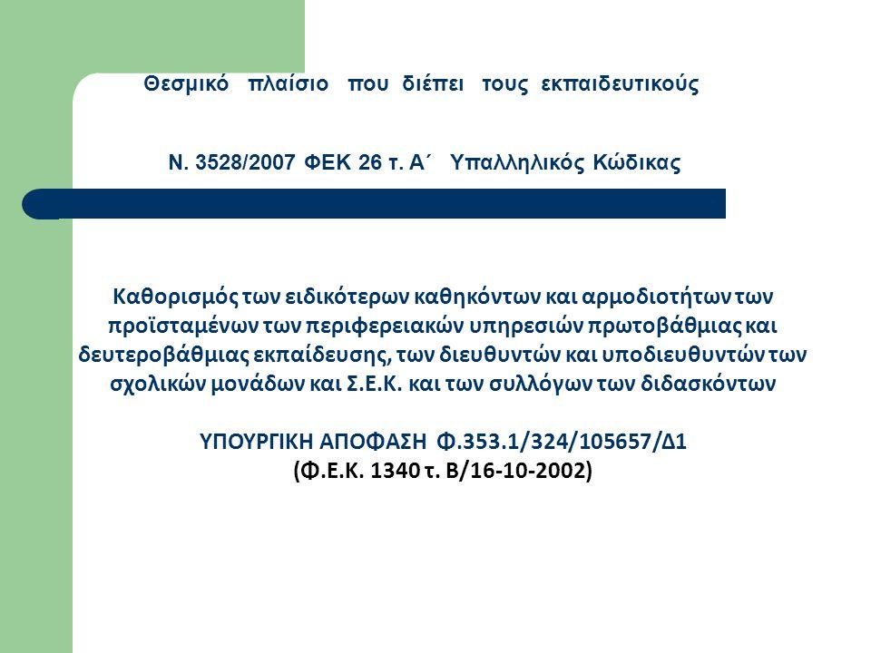 Θεσμικό πλαίσιο που διέπει τους εκπαιδευτικούς N. 3528/2007 ΦΕΚ 26 τ.