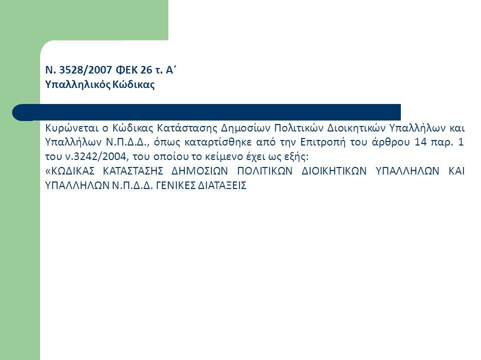 N. 3528/2007 ΦΕΚ 26 τ.