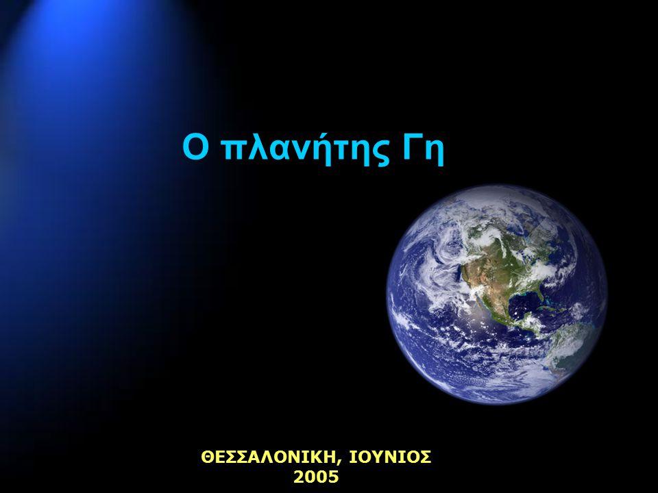 Ο πλανήτης Γη ΘΕΣΣΑΛΟΝΙΚΗ, ΙΟΥΝΙΟΣ 2005