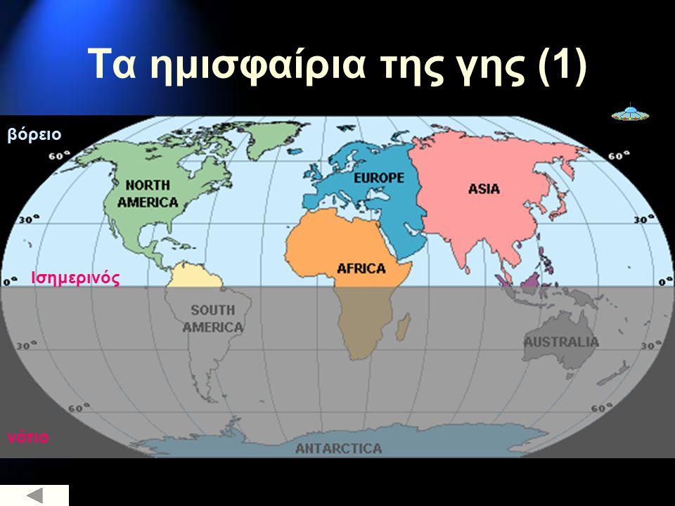 Τα ημισφαίρια της γης (1) νότιο βόρειο Ισημερινός
