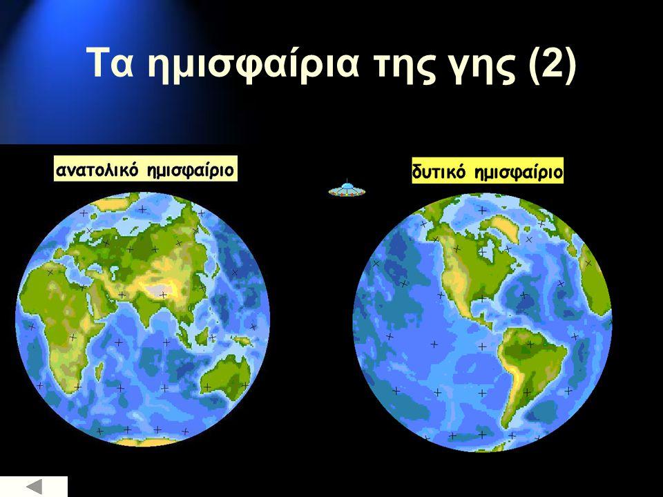Τα ημισφαίρια της γης (2)