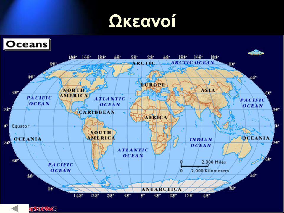 Ωκεανοί