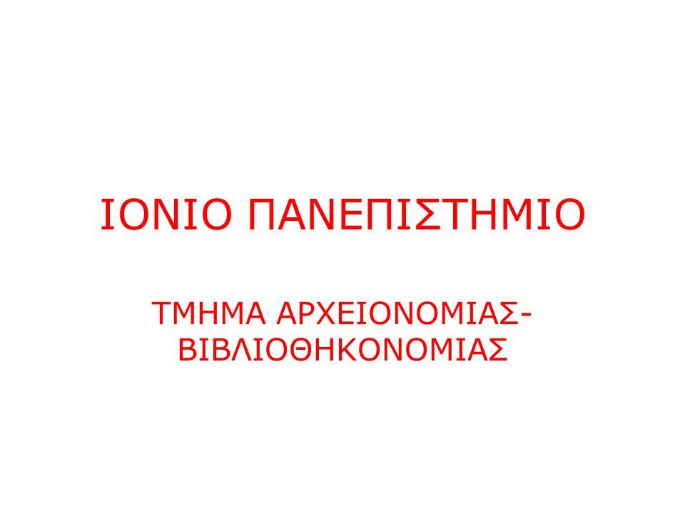 ΙΟΝΙΟ ΠΑΝΕΠΙΣΤΗΜΙΟ ΤΜΗΜΑ ΑΡΧΕΙΟΝΟΜΙΑΣ- ΒΙΒΛΙΟΘΗΚΟΝΟΜΙΑΣ