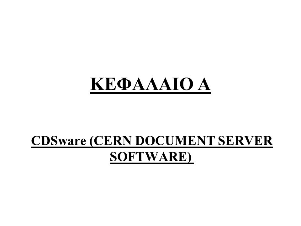 ΚΕΦΑΛΑΙΟ Α CDSware (CERN DOCUMENT SERVER SOFTWARE)