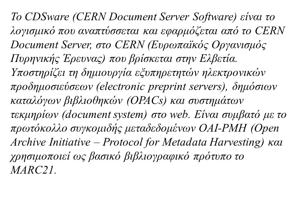 Το CDSware (CERN Document Server Software) είναι το λογισμικό που αναπτύσσεται και εφαρμόζεται από το CERN Document Server, στο CERN (Ευρωπαϊκός Οργαν