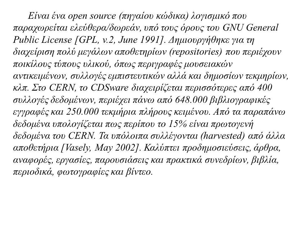 Είναι ένα open source (πηγαίου κώδικα) λογισμικό που παραχωρείται ελεύθερα/δωρεάν, υπό τους όρους του GNU General Public License [GPL, v.2, June 1991]