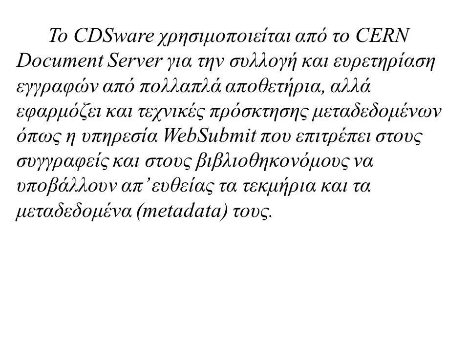 To CDSware χρησιμοποιείται από το CERN Document Server για την συλλογή και ευρετηρίαση εγγραφών από πολλαπλά αποθετήρια, αλλά εφαρμόζει και τεχνικές π