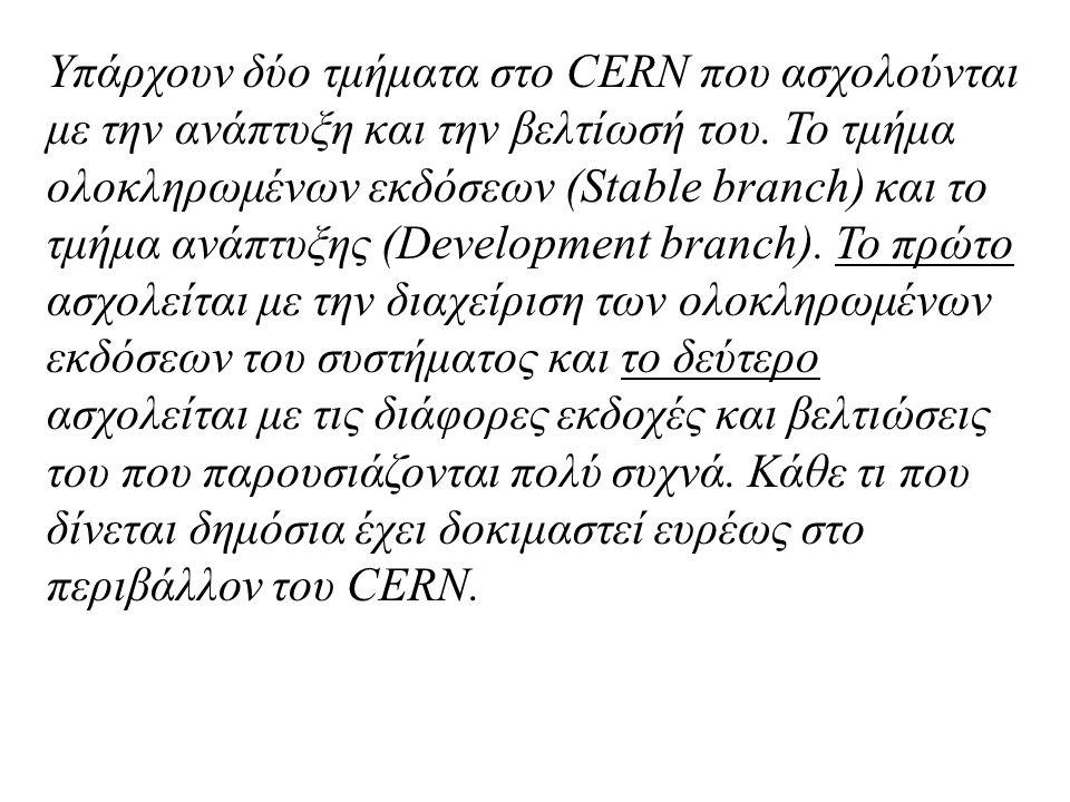 Υπάρχουν δύο τμήματα στο CERN που ασχολούνται με την ανάπτυξη και την βελτίωσή του. Το τμήμα ολοκληρωμένων εκδόσεων (Stable branch) και το τμήμα ανάπτ