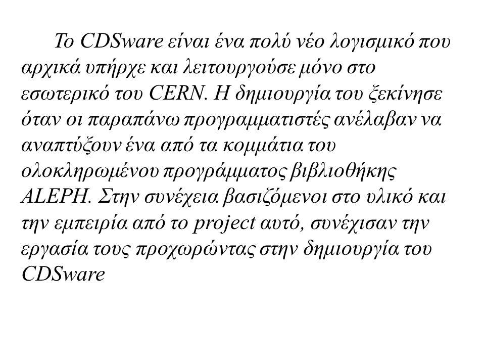 Το CDSware είναι ένα πολύ νέο λογισμικό που αρχικά υπήρχε και λειτουργούσε μόνο στο εσωτερικό του CERΝ. Η δημιουργία του ξεκίνησε όταν οι παραπάνω προ