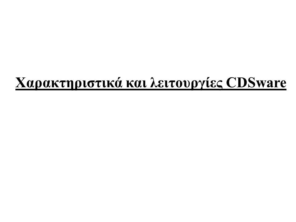 Χαρακτηριστικά και λειτουργίες CDSware