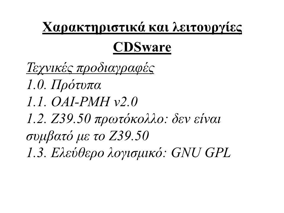 Τεχνικές προδιαγραφές 1.0. Πρότυπα 1.1. OAI-PMH v2.0 1.2. Ζ39.50 πρωτόκολλο: δεν είναι συμβατό με το Z39.50 1.3. Ελεύθερο λογισμικό: GNU GPL Χαρακτηρι