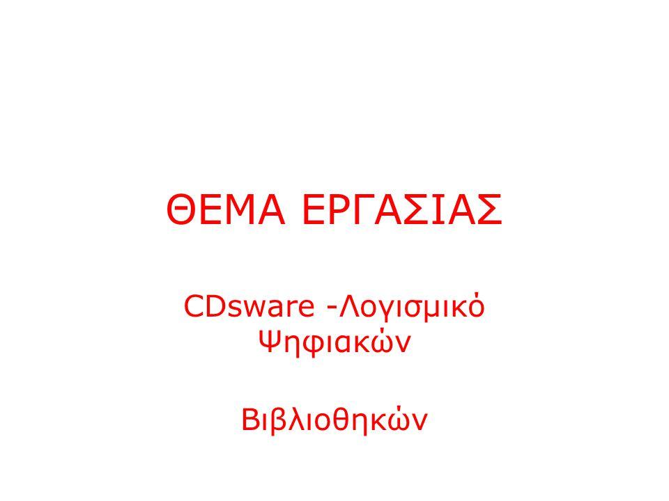 ΘΕΜΑ ΕΡΓΑΣΙΑΣ CDsware -Λογισμικό Ψηφιακών Βιβλιοθηκών