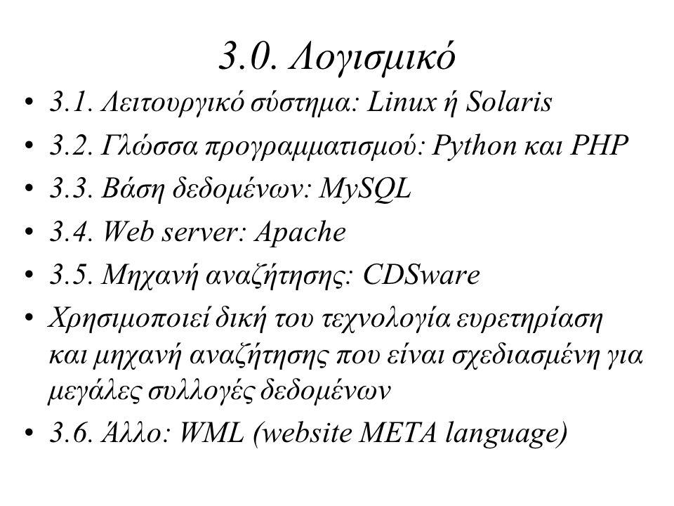 3.0. Λογισμικό 3.1. Λειτουργικό σύστημα: Linux ή Solaris 3.2. Γλώσσα προγραμματισμού: Python και PHP 3.3. Βάση δεδομένων: MySQL 3.4. Web server: Apach