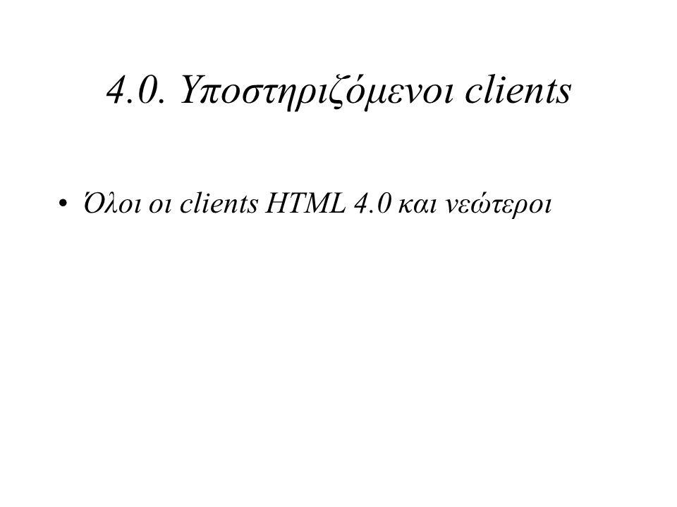 4.0. Υποστηριζόμενοι clients Όλοι οι clients HTML 4.0 και νεώτεροι