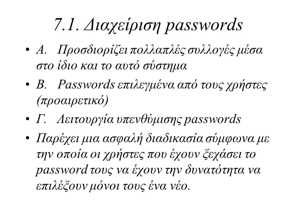 7.1. Διαχείριση passwords A. Προσδιορίζει πολλαπλές συλλογές μέσα στο ίδιο και το αυτό σύστημα B. Passwords επιλεγμένα από τους χρήστες (προαιρετικό)