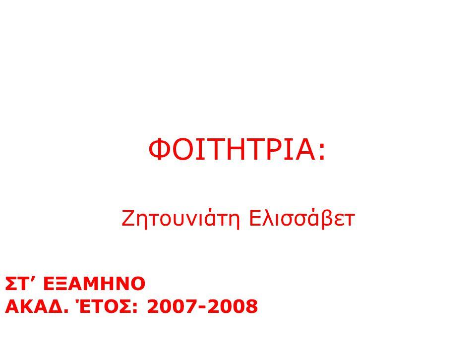 ΦΟΙΤΗΤΡΙΑ: Ζητουνιάτη Ελισσάβετ ΣΤ' ΕΞΑΜΗΝΟ ΑΚΑΔ. ΈΤΟΣ: 2007-2008
