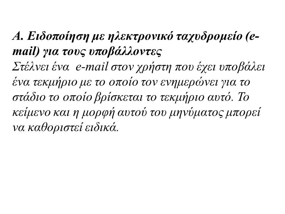Α. Ειδοποίηση με ηλεκτρονικό ταχυδρομείο (e- mail) για τους υποβάλλοντες Στέλνει ένα e-mail στον χρήστη που έχει υποβάλει ένα τεκμήριο με το οποίο τον