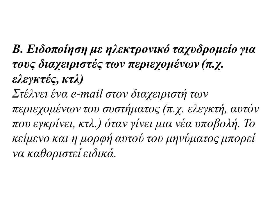 Β. Ειδοποίηση με ηλεκτρονικό ταχυδρομείο για τους διαχειριστές των περιεχομένων (π.χ. ελεγκτές, κτλ) Στέλνει ένα e-mail στον διαχειριστή των περιεχομέ