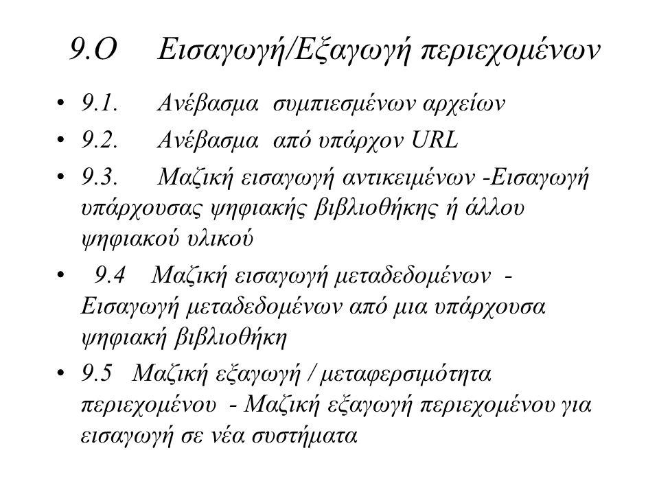 9.O Εισαγωγή/Εξαγωγή περιεχομένων 9.1. Ανέβασμα συμπιεσμένων αρχείων 9.2. Ανέβασμα από υπάρχον URL 9.3. Μαζική εισαγωγή αντικειμένων -Εισαγωγή υπάρχου
