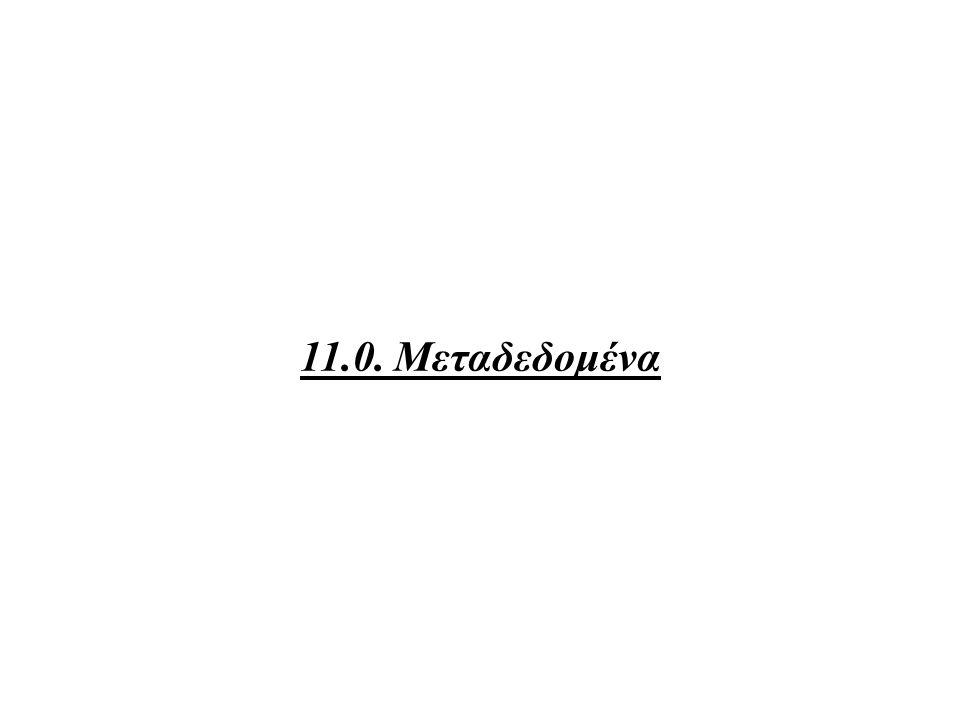 11.0. Μεταδεδομένα