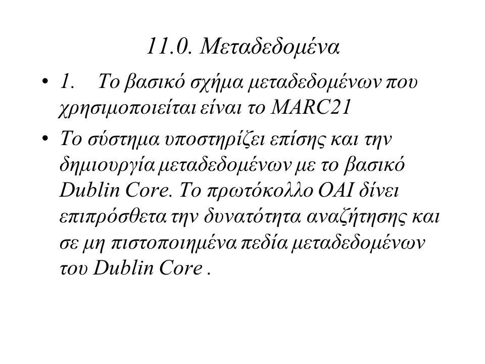 1. Το βασικό σχήμα μεταδεδομένων που χρησιμοποιείται είναι το MARC21 Το σύστημα υποστηρίζει επίσης και την δημιουργία μεταδεδομένων με το βασικό Dubli